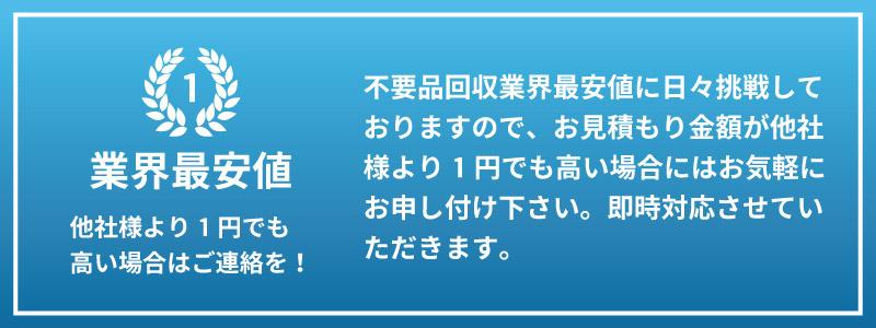 福岡県 不用品業界最安値