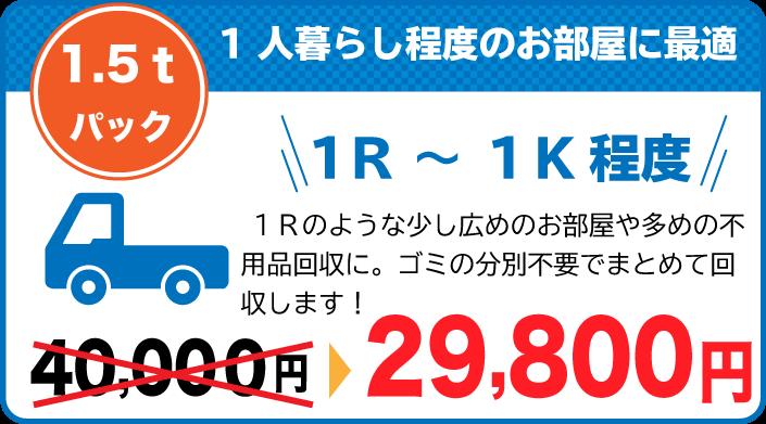 福岡県那珂川市 不用品回収 最安値 価格 1.5tパック 1Rや1Kのお部屋の回収に最適