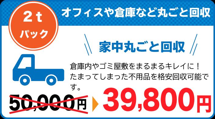 福岡県那珂川市 不用品回収 最安値 価格 軽トラパック 倉庫やオフィス、家中丸ごと回収に最適