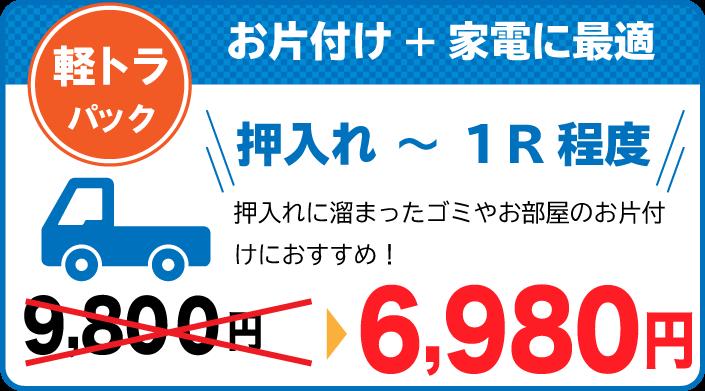 福岡県 不用品回収 最安値 価格 軽トラパック お片付けや家電の回収に最適