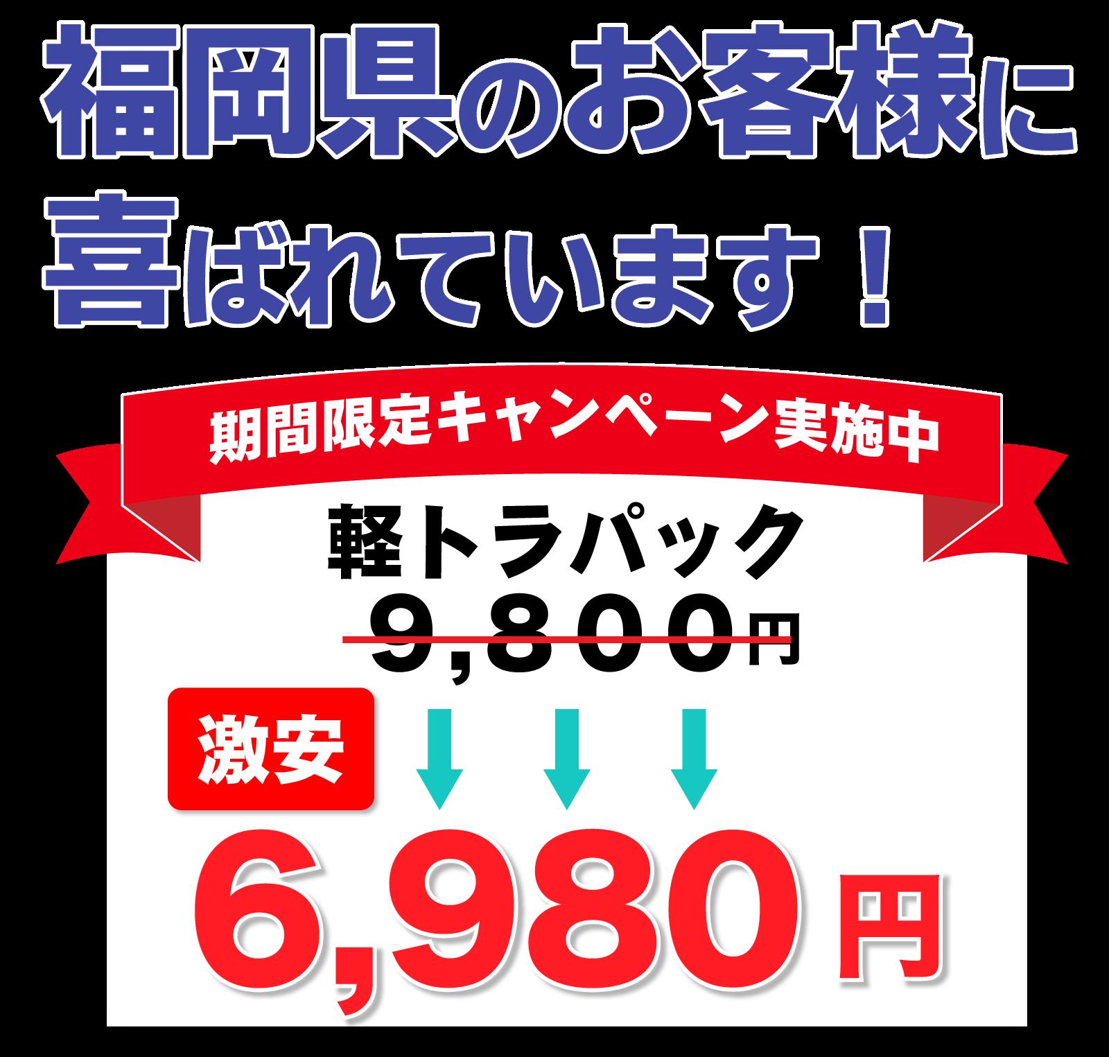 福岡県那珂川市の不用品回収はエコワークスにお任せ下さい。お片付けや引越しや大型ごみなどの不用品を激安で回収してます。軽トラパック安心パックキャンペーン