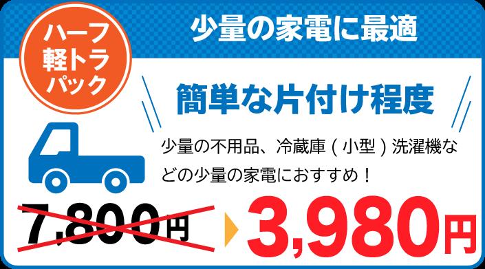福岡県 不用品回収 最安値 価格 ハーフ軽トラパック 少量の家電に最適