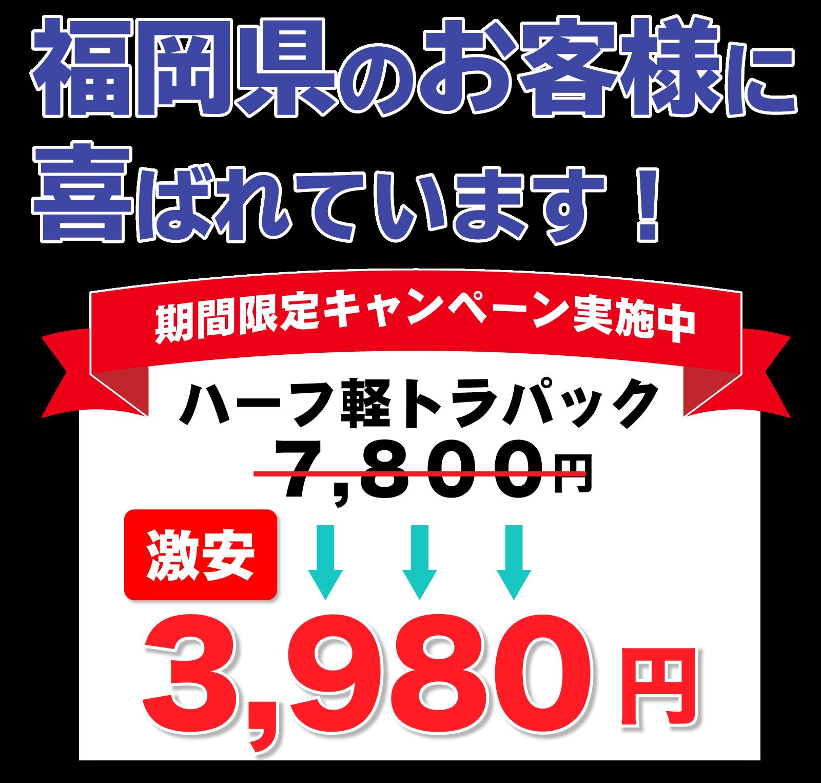 福岡県那珂川市の不用品回収はエコワークスにお任せ下さい。お片付けや引越しや大型ごみなどの不用品を激安で回収してます。ハーフ軽トラパック安心パックキャンペーン